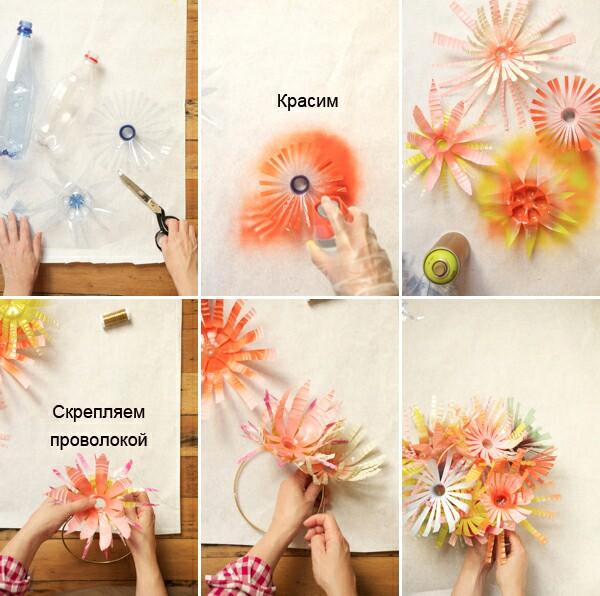 Цветы из пластиковых бутылок своими руками для огорода