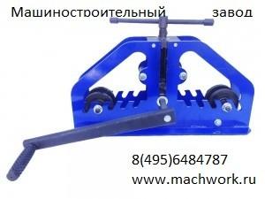 трубогиб ТР-04