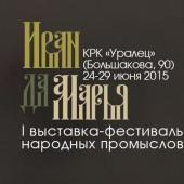 Ivan_kupala-(1)