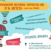 Московский фестиваль творчества на «Флаконе»