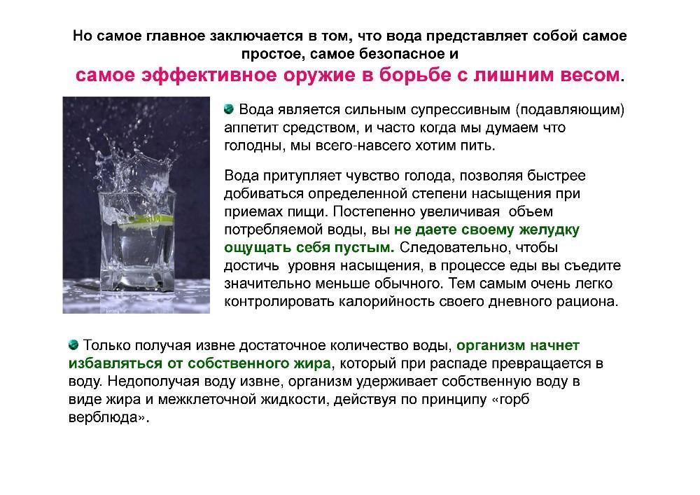 Два литра воды в день для похудения фото